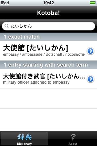 kotoba_app_cap_003